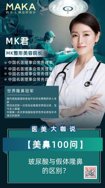 绿色简约医生整形知识宣传手机社交海报