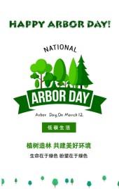 312植树节清新文艺绿色公益环保植树节宣传手机H5模版