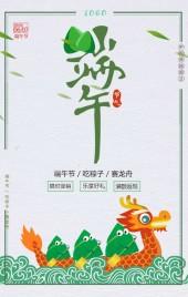 清新典雅中国风端午节促销H5