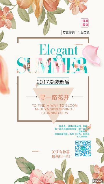 夏日优惠折扣宣传海报