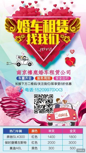 婚车租赁车队出租婚礼活动推广转发宣传优惠活动