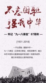 九一八 9.18九一八事变 勿忘国耻 纪念日87周年