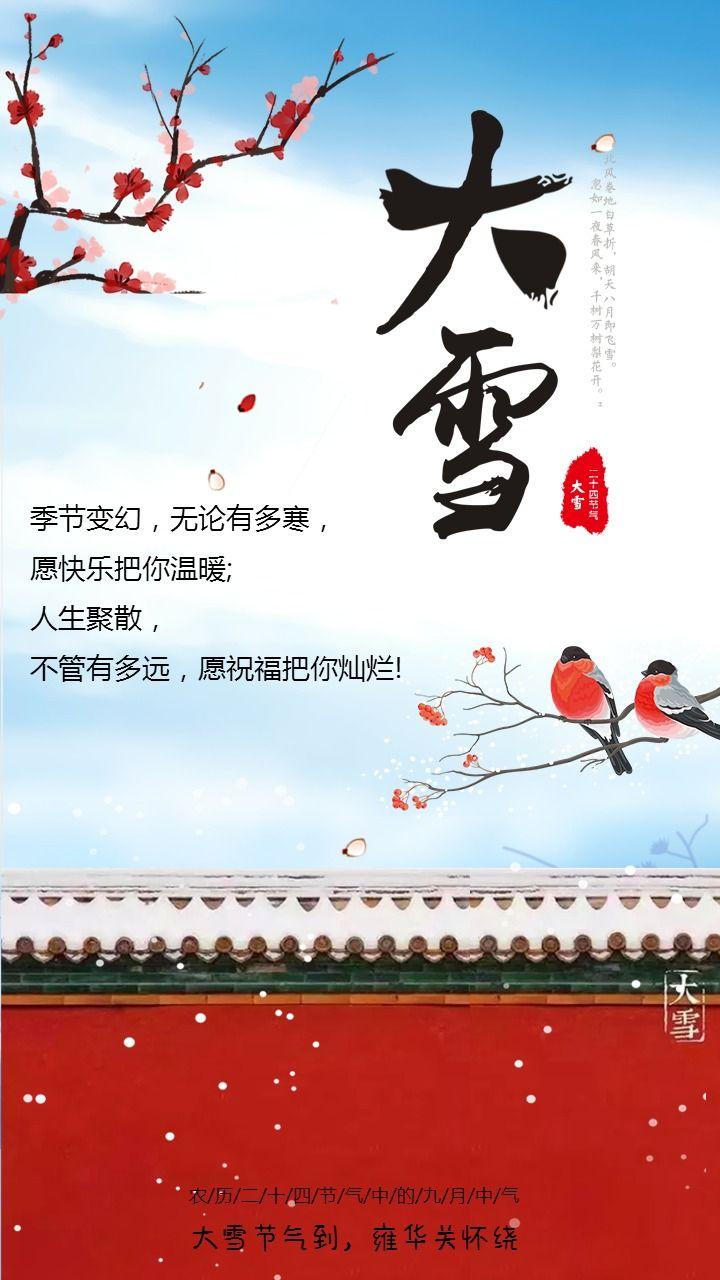 热销大雪节日海报