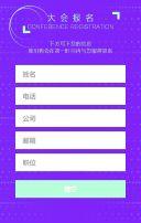 紫色高端大气会议活动邀请函翻页H5