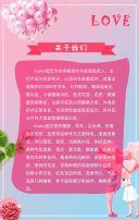 粉色浪漫520情人节促销活动鲜花翻页H5