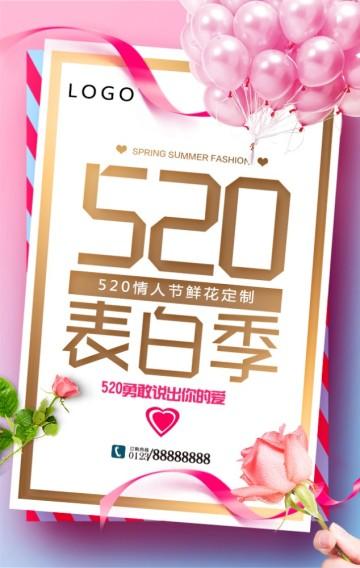520表白日粉色气球花店宣传