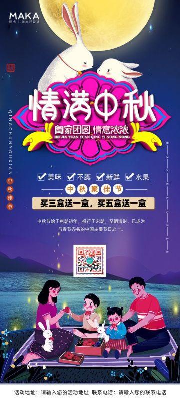 卡通手绘风商超/微商/店铺中秋月饼促销宣传通知宣传海报