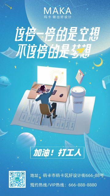 蓝色清新打工人励志日签宣传手机海报