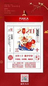 卡通创意中国风日历风格节日习俗年三十文化宣传普及推广海报