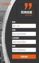 黑色简约大气企业宣传推广画册翻页H5
