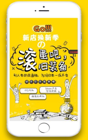 个性手机数码产品新店新品优惠促销宣传推广