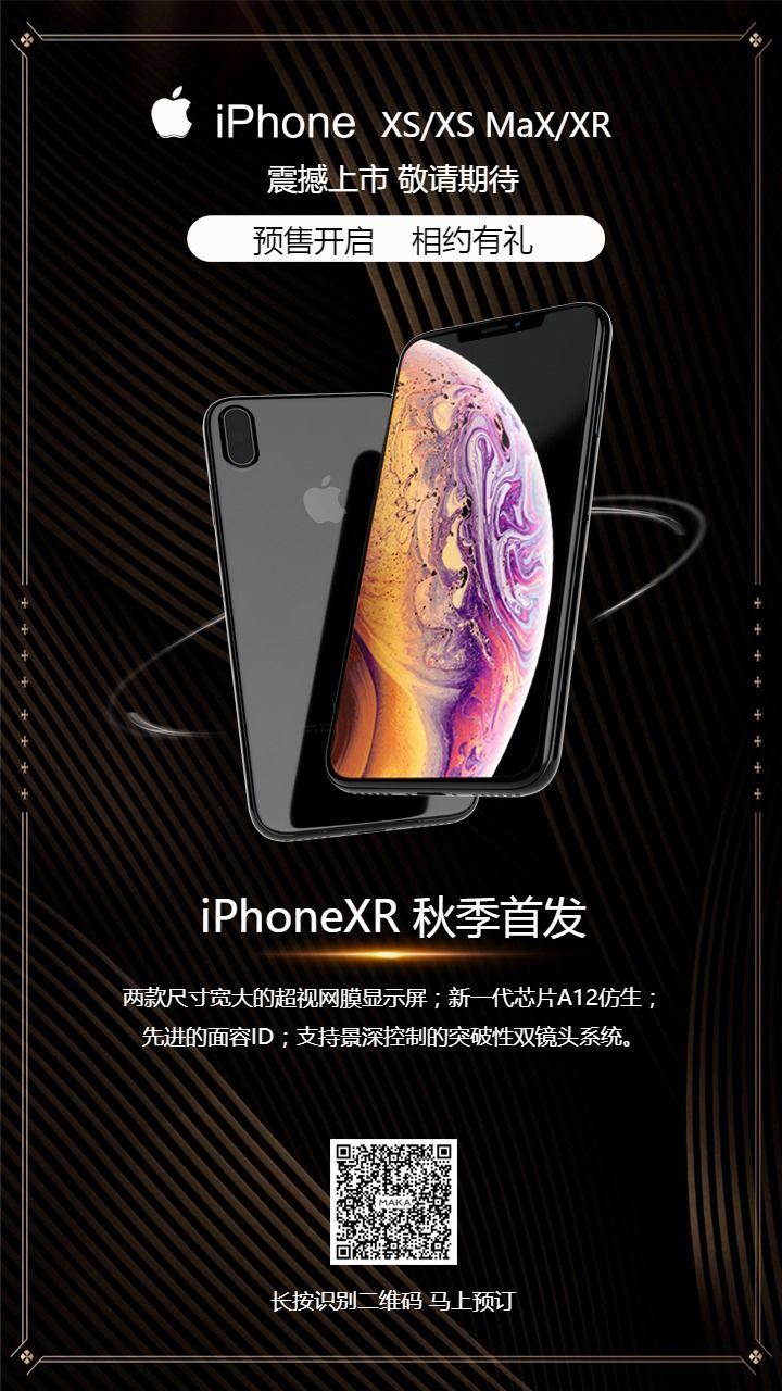 iPhoneXS/XS Max/XR苹果手机预订