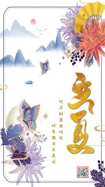 古典中国风白色立夏节气宣传海报