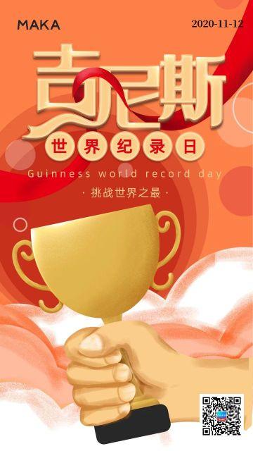 橙色简约插画风格吉尼斯世界纪录日节日宣传海报