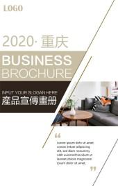 家居品牌产品宣传画册企业新品宣传H5