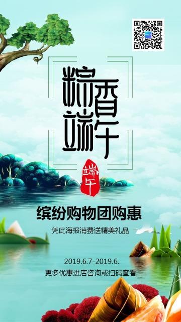 蓝色中国风传统端午佳节商家促销海报