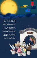 中秋节贺卡团圆饭家