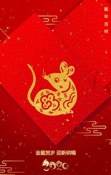 2020年鼠年拜年福字贺卡