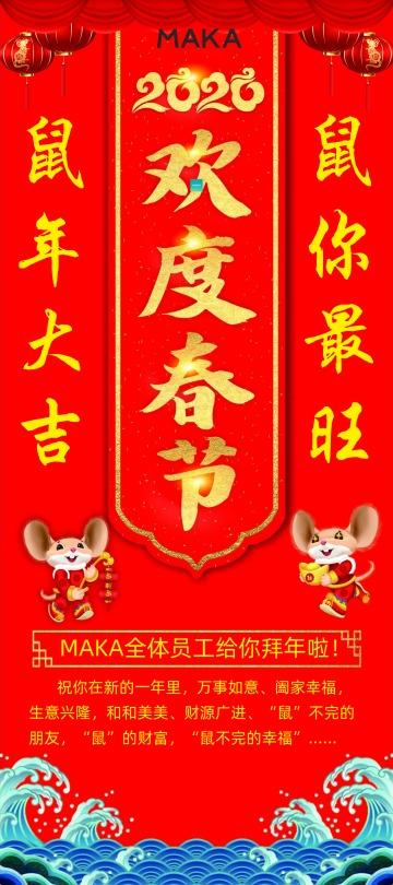 新年拜年展架红色喜庆鼠年展架