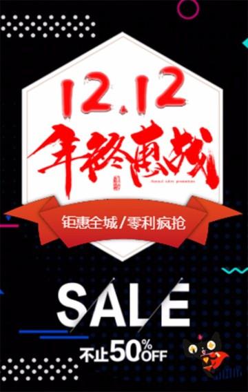 双12、双十二活动、双十二促销、双十二商家促销、双十二狂欢节、双十二购物促销