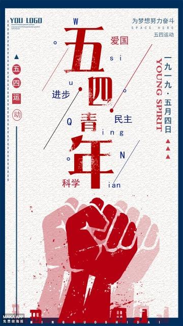 五四青年精神宣传海报