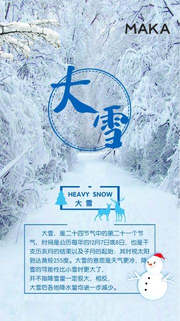 大雪 二十四节气 传统节日 冬季