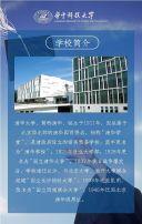 大学招生简章 大学宣传 成人自考 教育