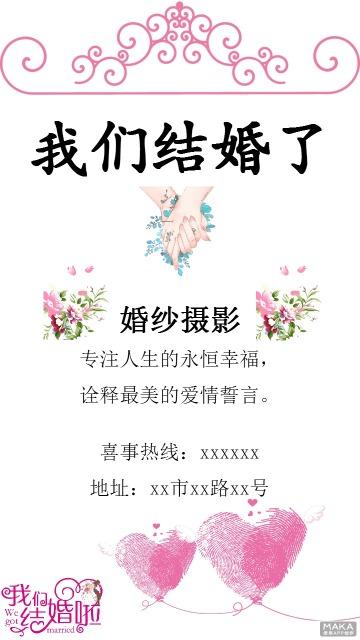 结婚婚纱摄影宣传海报玫红色甜蜜