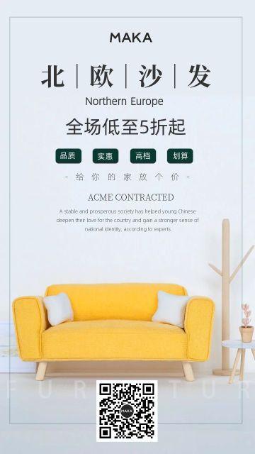 黄色简约品牌家具单品新品沙发主题宣传海报