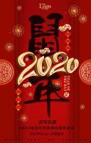 中国风红色喜庆2020鼠年新年快乐企业年终盛典感恩答谢会邀请函H5