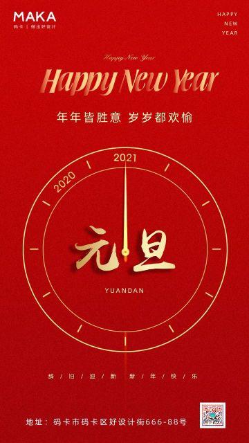 红色高端大气心情2021元旦日签海报