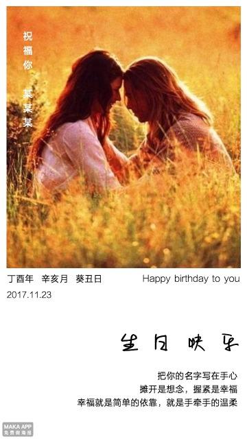 简约生日快乐贺卡