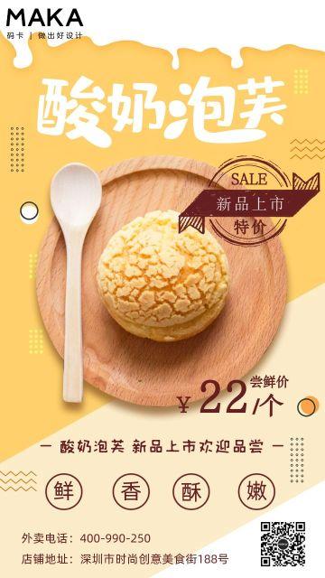 黄色扁平风甜点糕点商家促销宣传海报