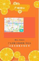 小清新风格鲜橙宣传促销H5