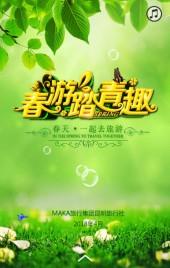 春游/春季旅行社产品推广/旅游活动促销宣传/春游踏青活动