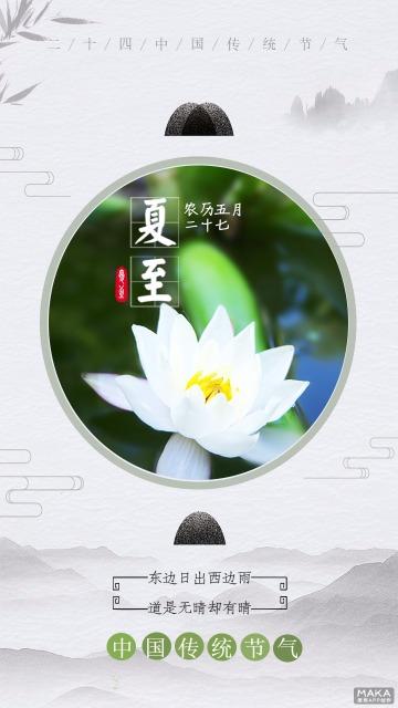 中国传统节气之夏至宣传海报白色调
