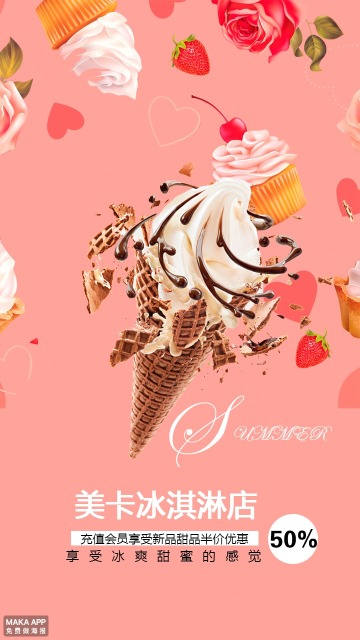 冰淇淋甜品甜点店促销活动