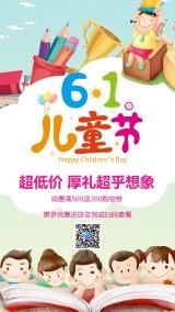 卡通手绘六一儿童节商家通用促销海报
