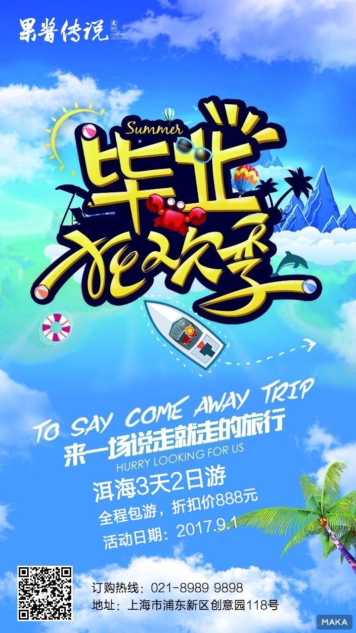 毕业季蓝色旅游社促销活动推广海报