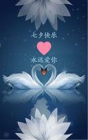 浪漫七夕情人节贺卡表白秀恩爱