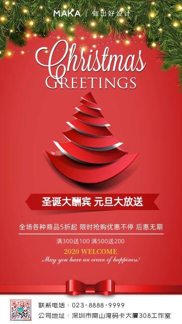 红色简约唯美风格双旦商家促销宣传海报