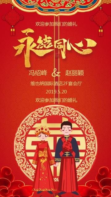 中国风喜庆婚礼请柬个人海报手机版