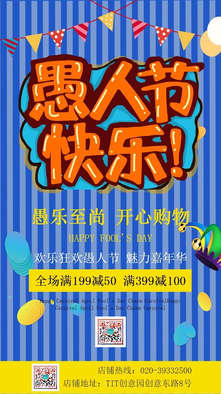 蓝色简约大气店铺愚人节促销活动宣传海报