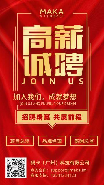 大红高端大气2020企业公司校园招聘海报模板
