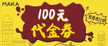 代金券简约风商家促销宣传公众号封面头图