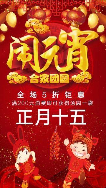 全场5折闹元宵红色中国风海报店铺推广
