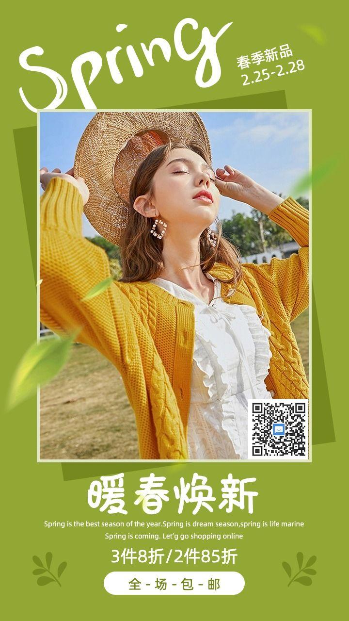简约扁平清新文艺少女春季春装服装上新零售女装新品上市电商打折促销活动海报