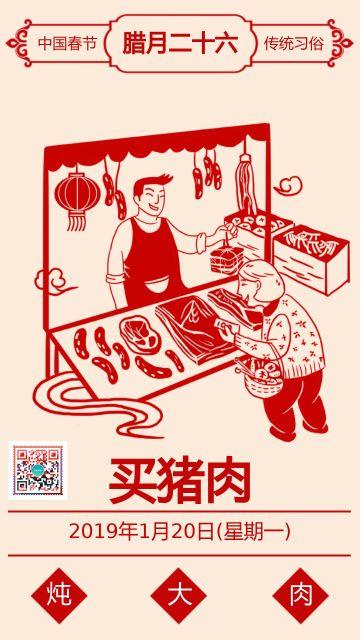 腊月二十六买猪肉剪纸风2020鼠年春节祝福拜年手机版新年日签习俗海报
