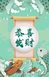 薄荷绿中国年画风鼠年2020年春节恭喜发财宣传H5