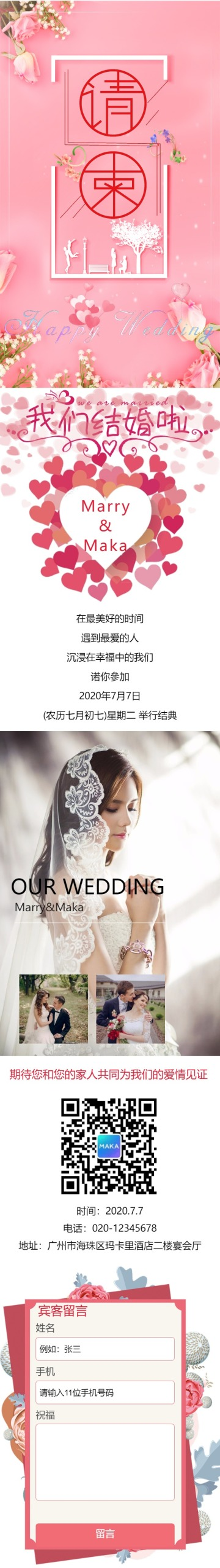 喜庆浪漫唯美婚礼婚庆单页宣传活动推广